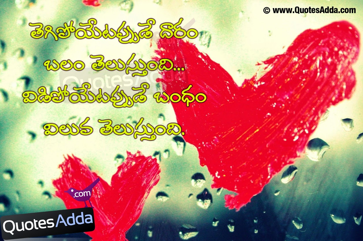telugu relationship value quotes images