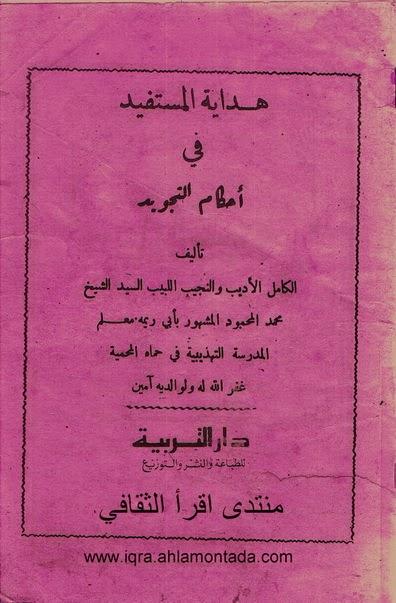 هداية المستفيد في أحكام التجويد - للشيخ أبي ريمة pdf