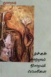 எனது நூல்களை தரவிறக்கம் செய்து முழுமையாக வாசிக்கலாம்