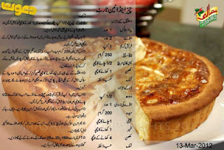 Food love recipes cake recipes in urdu by chef zakir pizza cake recipes in urdu by chef zakir pizza ccuart Images