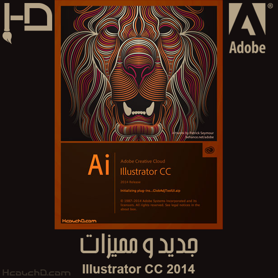 جديد و مميزات Illustrator CC 2014
