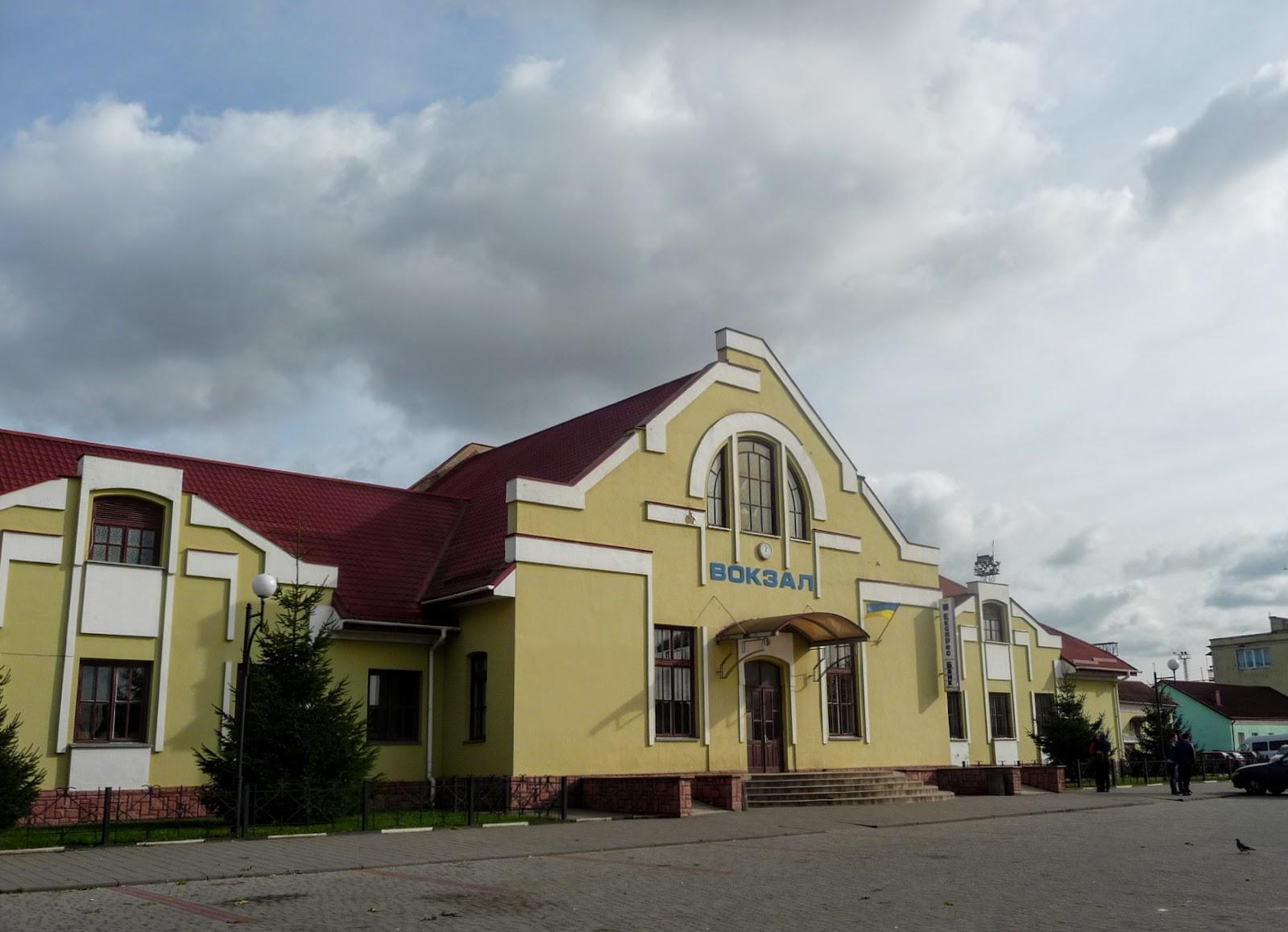 Самбір. Вокзал