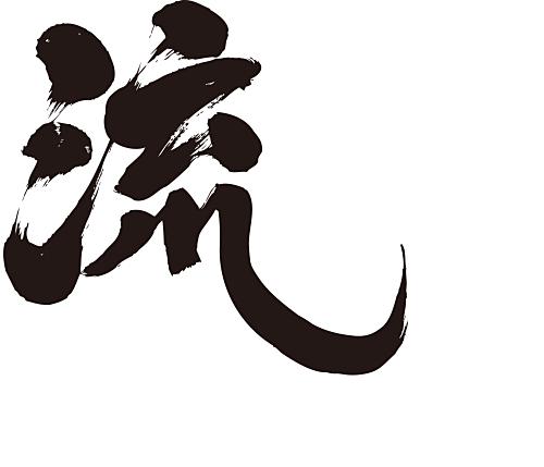 ryu japanese calligraphy