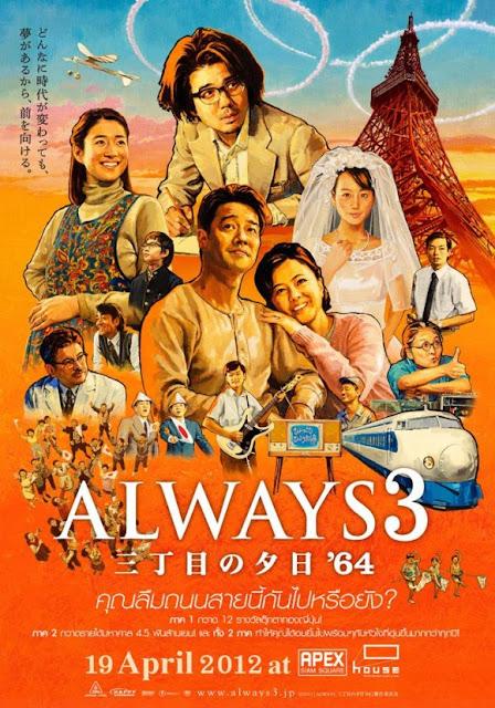 Always: Sunset on Third Street 3 (2012) ถนนสายนี้ หัวใจไม่เคยลืม ภาค 3