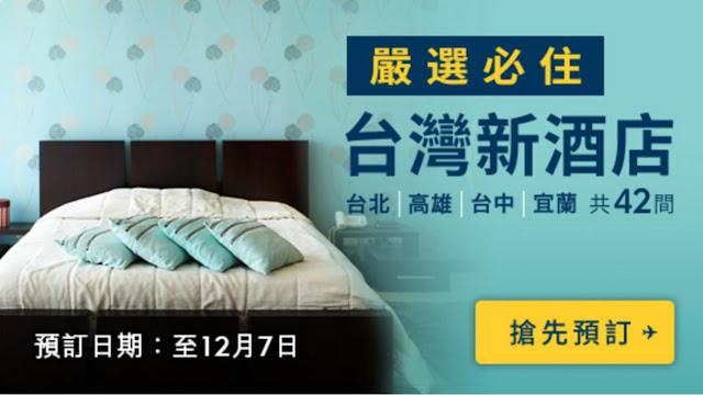台北、台中、高雄、台南、宜蘭、花蓮 2015激新酒店優惠半價起,再加優惠碼再9折。