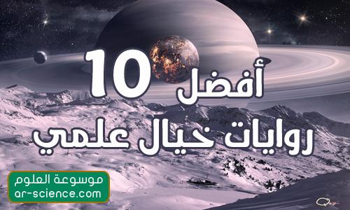 أفضل 10 روايات خيال علمي