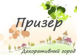 Приятности)