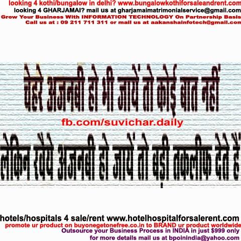 positive attitude quotes in hindi suvichar in hindi