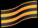 Картинка георгиевской ленточки