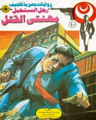 قراءة و تحميل العدد 40 - مهنتي القتل - رجل المستحيل من تأليف نبيل فاروق - أدهم صبري
