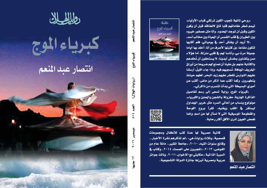 مدونة إنتصار عبدالمنعم