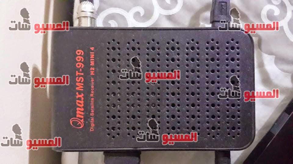 سوفت وير رسيفر Qmax MST-999 H2 MINI 4 لمنع التهنيج