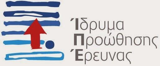 Ίδρυμα Προώθησης Έρευνας