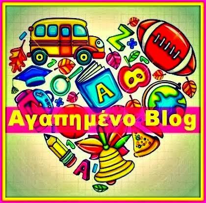 Βραβείο αγαπημένου blog από την Νίκου Βασιλική