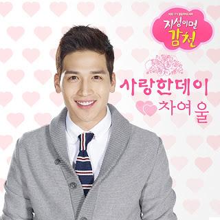 Cha YeoUI - 사랑한 데이, Sincerity Moves Heaven (지성이면 감천) OST Part.1
