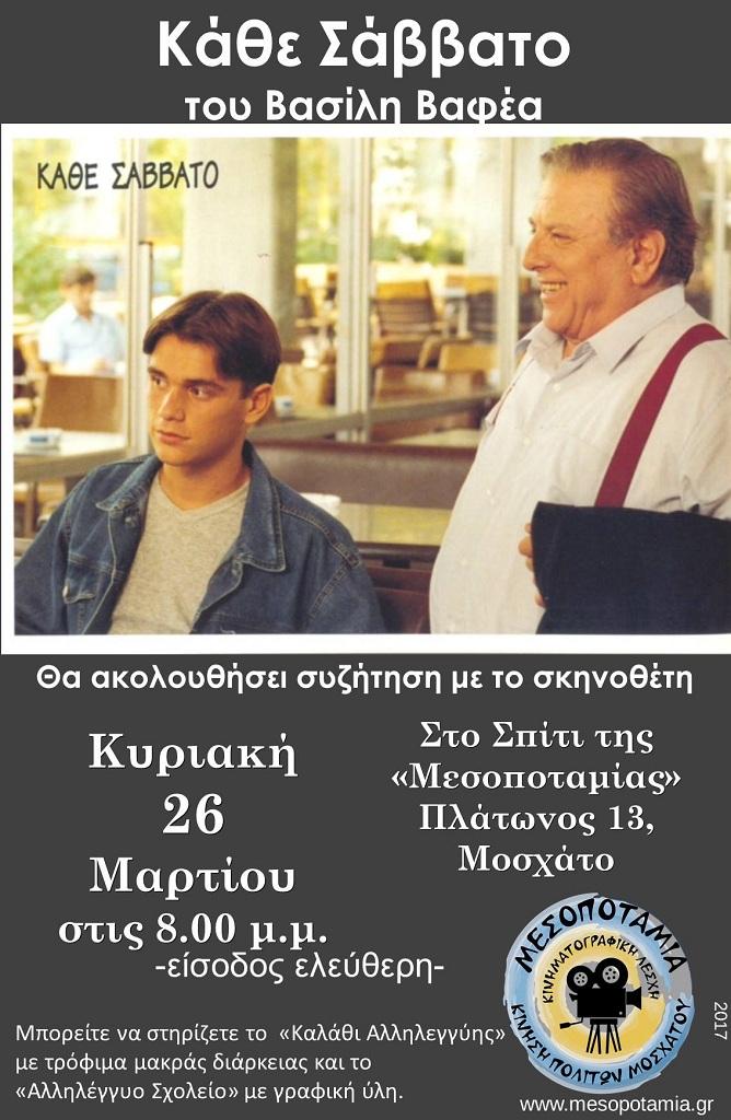 ΜΟΣΧΑΤΟ