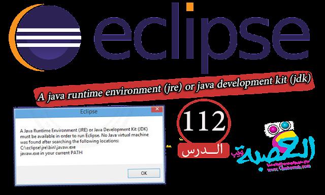 الدرس 112  a java runtime environment (jre) or java development kit (jdk) eclipse
