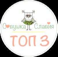Топ-3 Совушка Славия