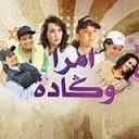 مسلسل امرا وكادة mra w gada الحلقة 30 الاخيرة