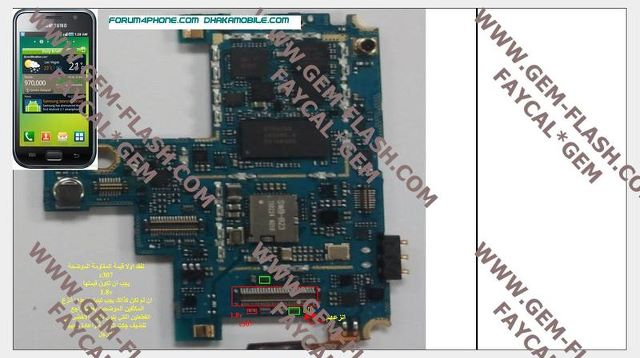 samsung galaxy i9001 Problem with the screen send and receive
