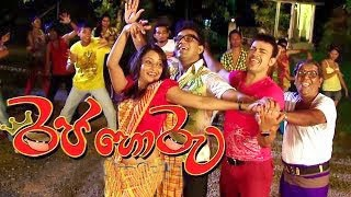 Raja Horu Sinhala Movie Watch Online