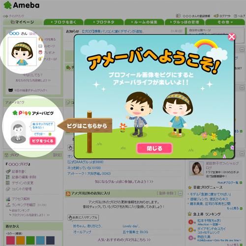 how to play ameba pigg