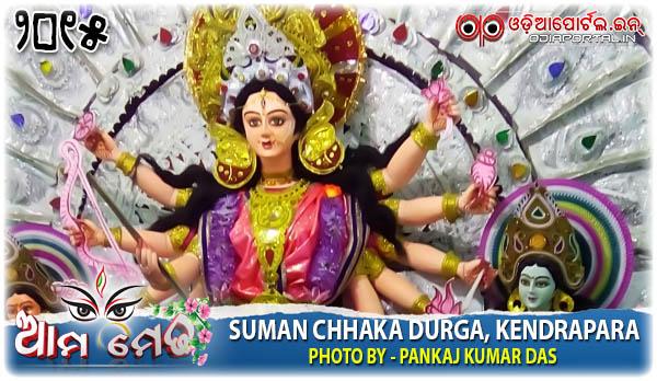 Suman Chhaka Durga Medha 2015, Kendrapara - Photo By Pankaj Kumar Das