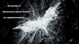 "Практическое задание ""Бэтмен"". ОЭ-маска\трафарет"