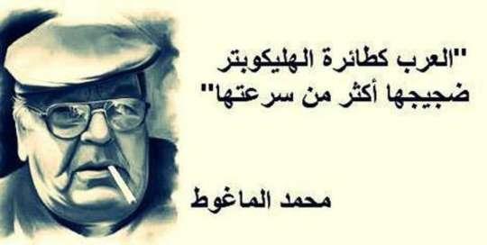 محمد الماغوط : مقاطع لاجمل ماكتب عن الانسان العربى والحاكم العربى (المجموعة 2)