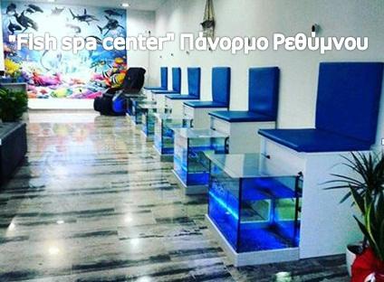 """""""Fish spa center"""" Πάνορμο Ρεθύμνου"""