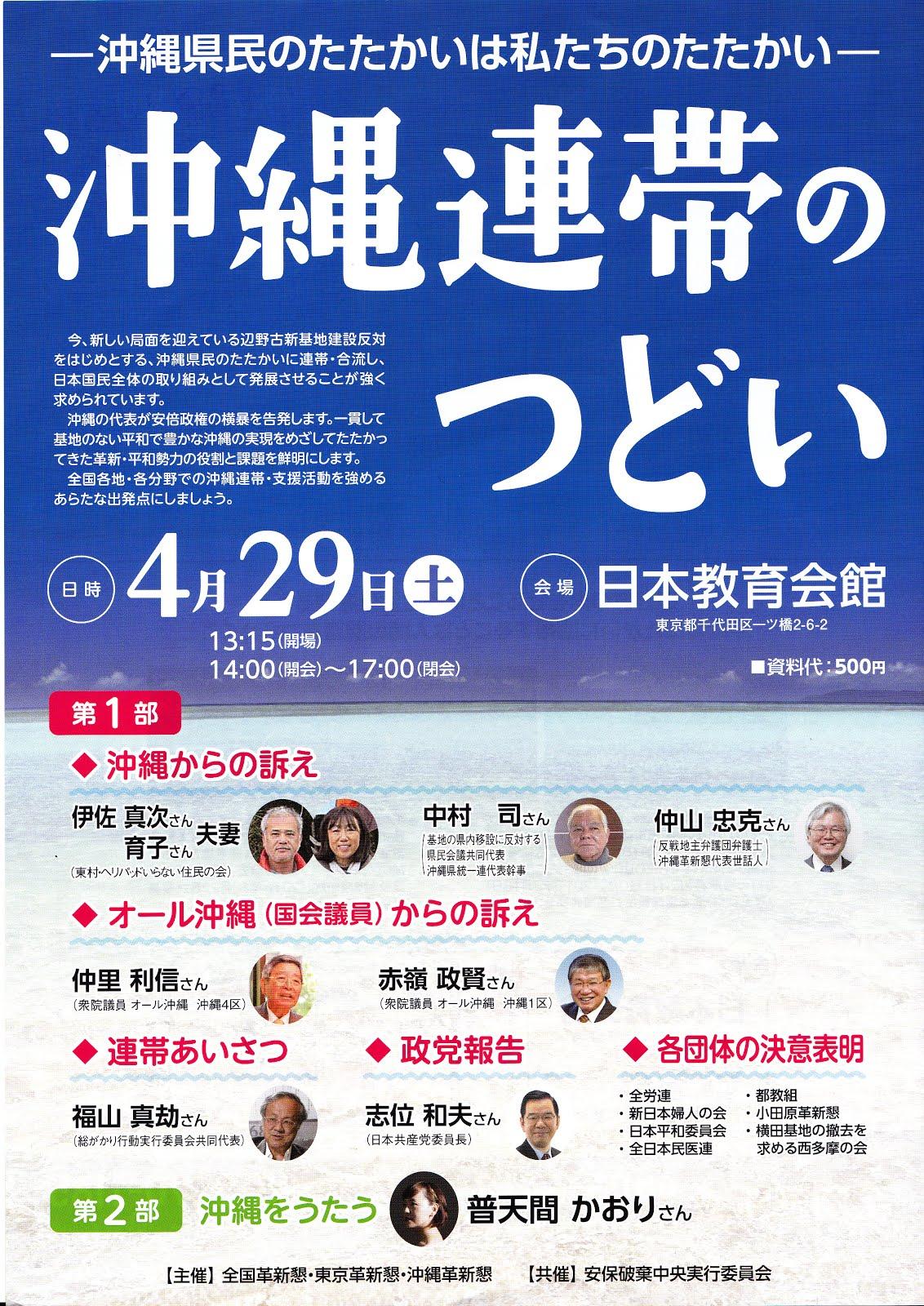 4/29 沖縄連帯のつどい
