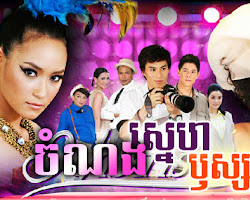 [ Movies ] Chamnang Sne Rusya - Khmer Movies, Thai - Khmer, Series Movies