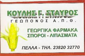 ΓΕΩΡΓΙΚΑ ΦΑΡΜΑΚΑ - ΣΠΟΡΟΙ - ΛΙΠΑΣΜΑΤΑ
