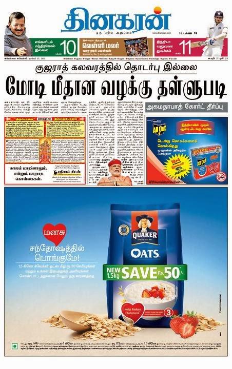 the hindu tamil today newspaper pdf download