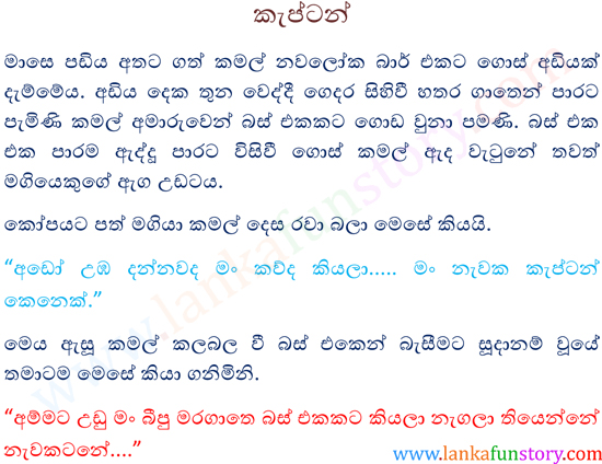 Sinhala Jokes-Captain