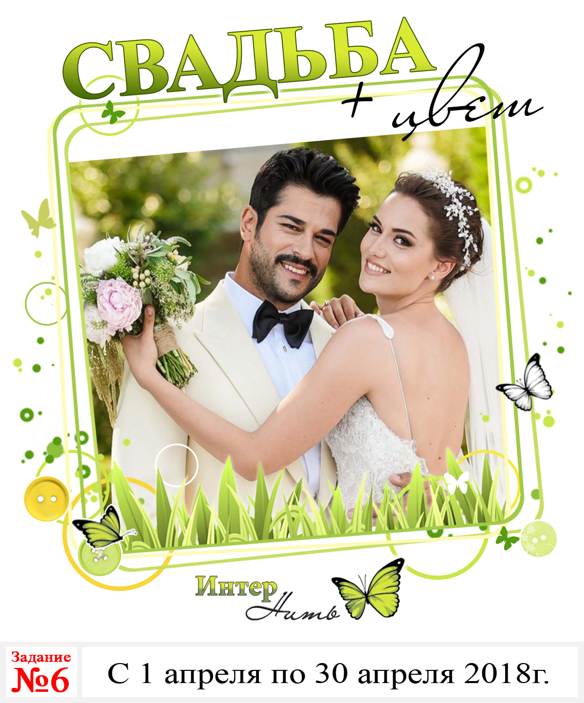 свадьба+цвет