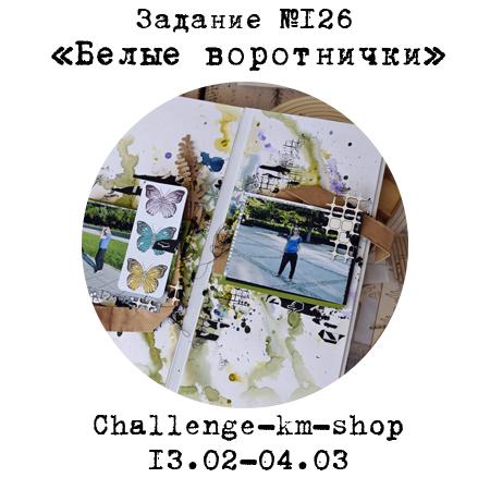 "Задание ""Белые воротнички"" от блога Challenge-km-shop, 04/03"