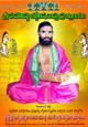 Nirmalananda Yatra Yogeshwara Swamy Ghantala Panchangam 2016-17