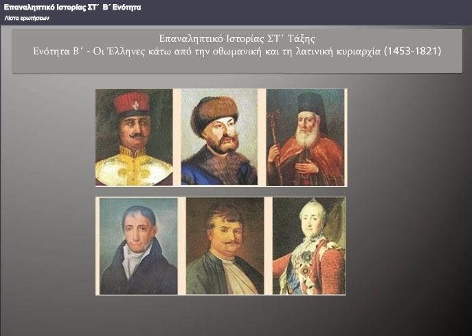 http://www.daskalosa.eu/parousiaseis_st/istoria/epanaliptiko_b_enotitas/quiz.swf
