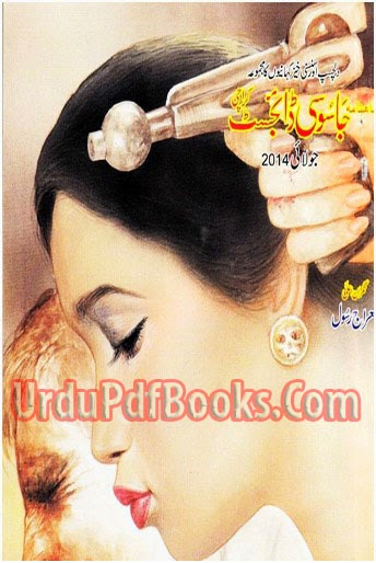 Urdu Books Novels - Magazine cover