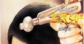 Jasoosi Digest July 2014 Pdf Free Download Or Read Online