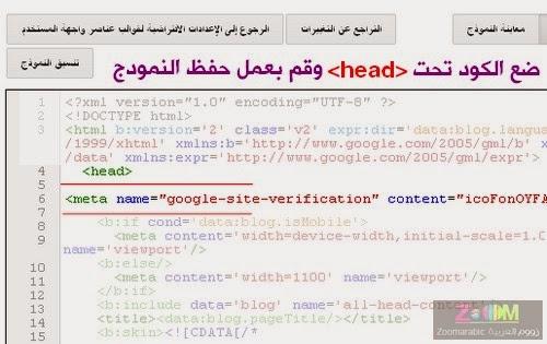 اضف موقعك الي جوجل ويب ماستر Webmaster Tools