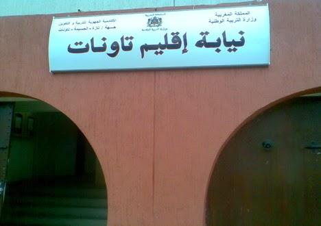 تاونات: المكتب المحلي للجامعة الوطنية لموظفي التعليم بالقرية بامحمد تندد بالاعتداء على فرعية بني بوغزالة