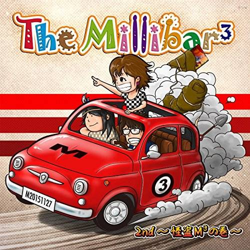 [Album] THE MILLIBAR3 – 2nd ~怪盗M3の巻~ (2015.12.03/MP3/RAR)