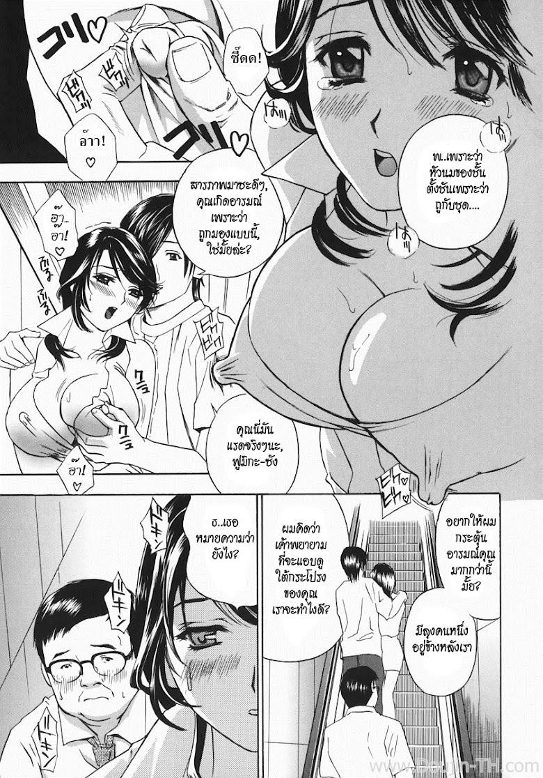 พี่สะใภ้คนสวยของผม 4 จบ - หน้า 5