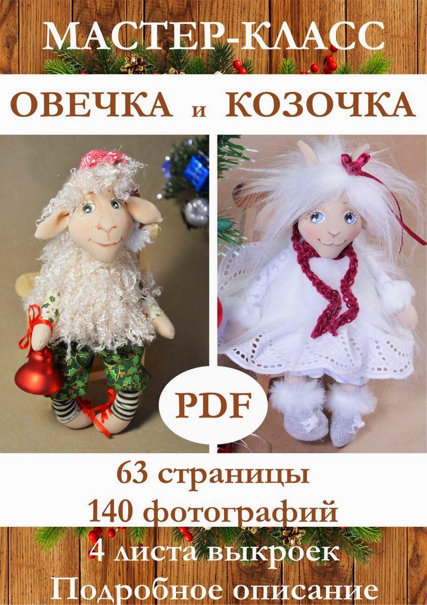 Мастер-класс овечка коза