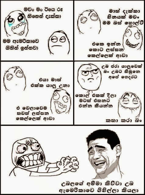 sinhala jokes pictures | sinhala funny pictures