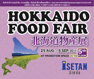 รวมสุดยอดความอร่อยจากฮอกไกโด! ISETAN Hokkaido Food Fair 2011