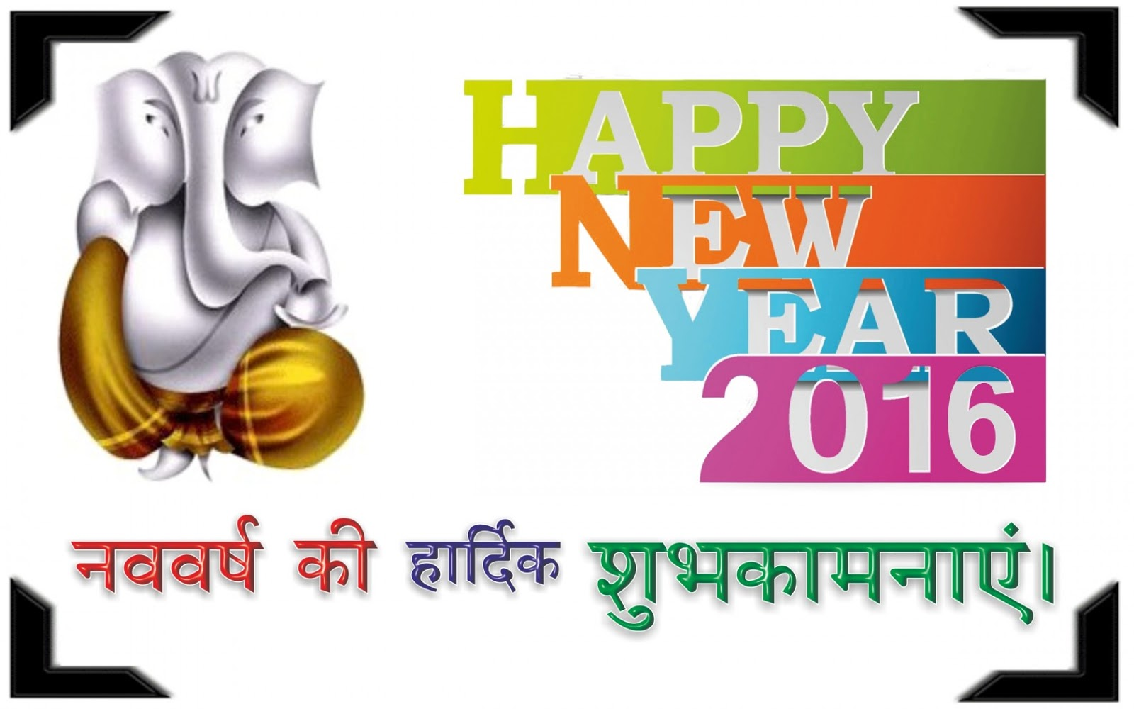 Chodavaramnet Advanced Happy New Year 2016 Best Wishes And Greetings