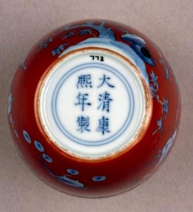 "<img src=""bowl.jpg"" alt=""imperial kangxi bowl"">"